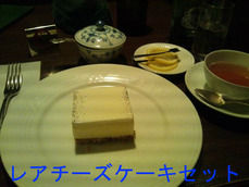 レアチーズケーキセット