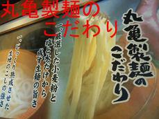 丸亀製麺のこだわり
