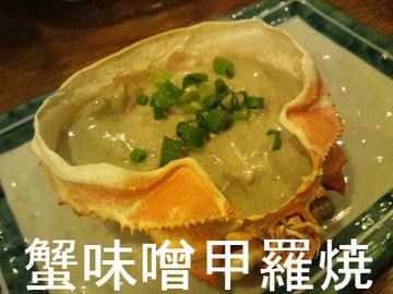 蟹味噌甲羅焼