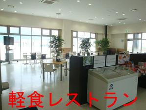 軽食レストラン