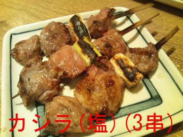 カシラ(塩)(3串)