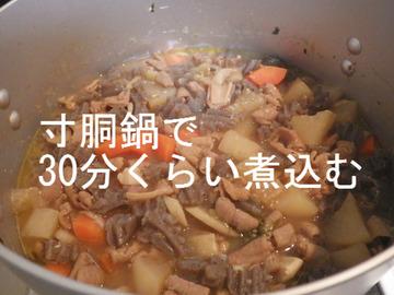 寸胴鍋で30分くらい煮込む
