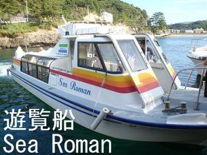 遊覧船 Sea Roman