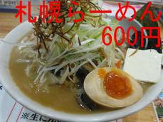 札幌らーめん 600円