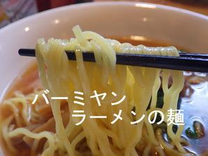 バーミヤンラーメンの麺
