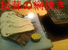 松茸の網焼き