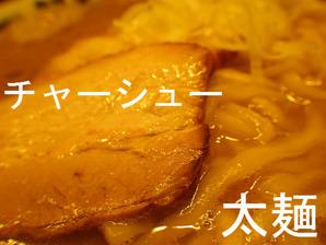 太麺とチャーシュー