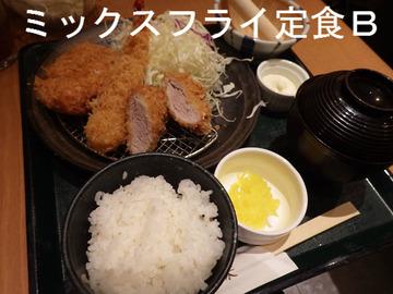 ミックスフライ定食B