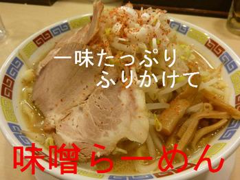 味噌ら-めん