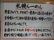 札幌らーめんの説明