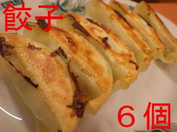 餃子 6個
