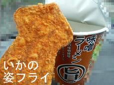 いかの姿フライ(辛いんデス)