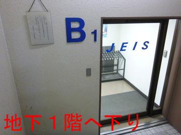 地下1階へ下り