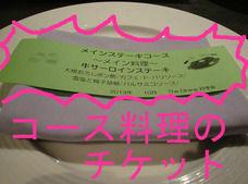 コース料理のチケット