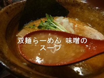 双麺らーめん 味噌のスープ