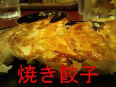 焼き餃子 300円