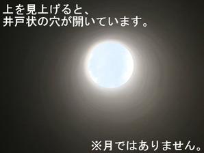 富士川龍門の内部