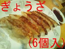 ぎょうざ(6個入)