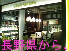 長野県から、