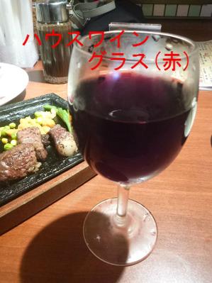 ハウスワイン グラス(赤)