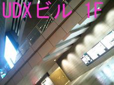 UDXビル 1F