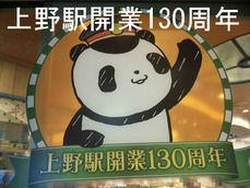 上野駅開業130周年