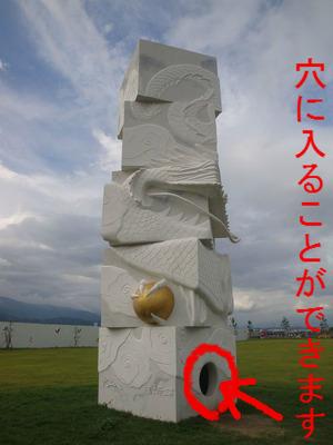 富士川龍門