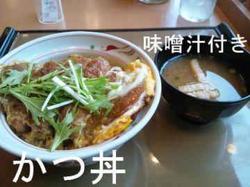 かつ丼(味噌汁付き)