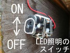 LED照明のスイッチ