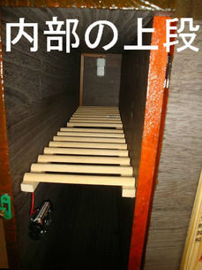内部の上段