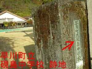 早川町立硯島中学校 跡地