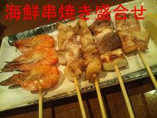 海鮮串焼き盛合せ