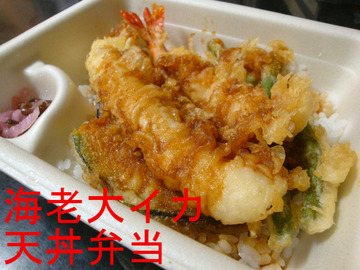 海老大イカ天丼弁当