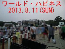 ワールド・ハピネス2013