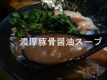 濃厚豚骨醤油スープ