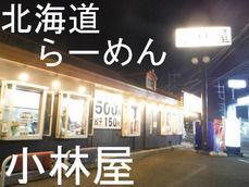 北海道らーめん 小林屋 小田原インター店