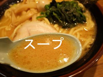 家系味噌ラーメンのスープ