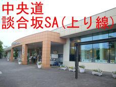 中央道 談合坂SA(上り線)