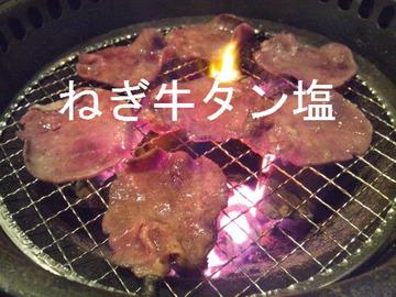ねぎ牛タン塩