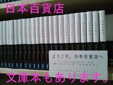 日本百貨店 文庫本