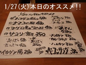 1/27(火) 本日のオススメ!!