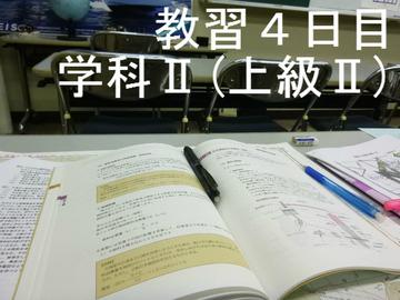 学科Ⅱ(上級Ⅱ)