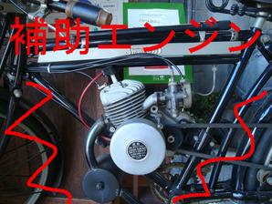 補助エンジン