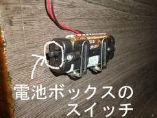 電池ボックスのスイッチ