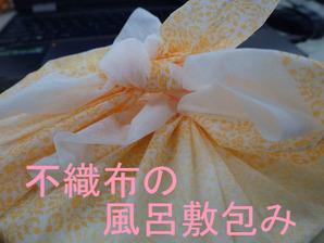 不織布の風呂敷包み