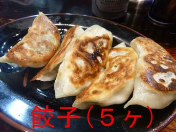 餃子(5ヶ)