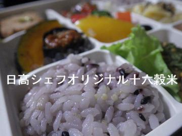 日高シェフオリジナル十六穀米