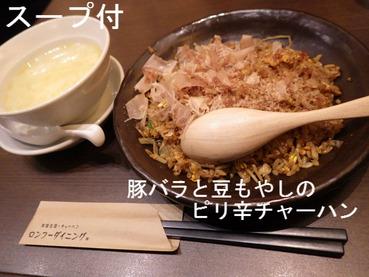 肉バラと豆もやしのピリ辛チャーハン、スープ付