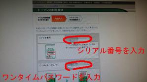 ゆうちょ銀行のトークン