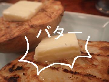 じゃがいもバター